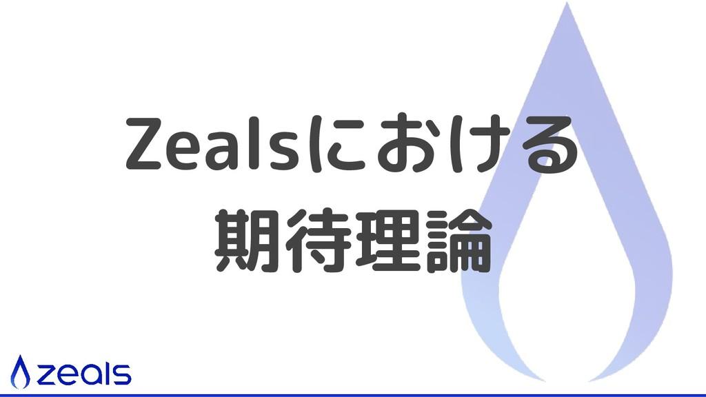 Zealsにおける 期待理論