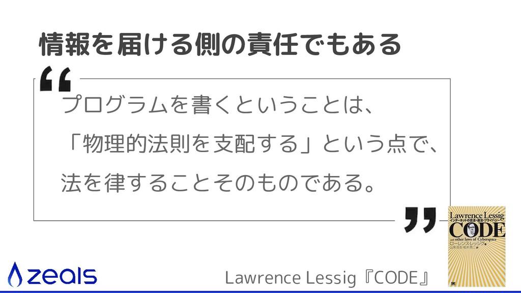 プログラムを書くということは、 「物理的法則を支配する」という点で、 法を律することそのもので...