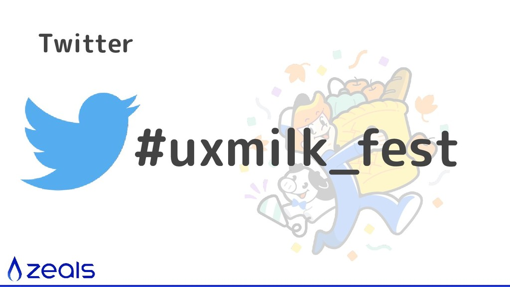 #uxmilk_fest Twitter