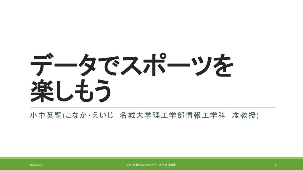 データでスポーツを 楽しもう 小中英嗣(こなか・えいじ 名城大学理工学部情報工学科 准教授) ...