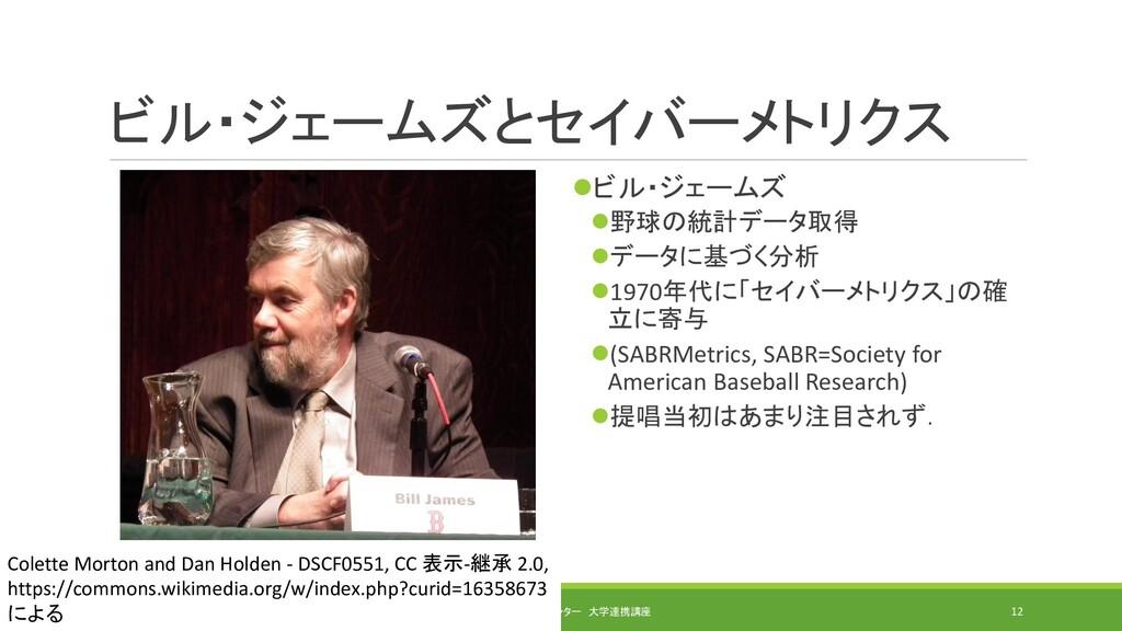 ビル・ジェームズとセイバーメトリクス ⚫ビル・ジェームズ ⚫野球の統計データ取得 ⚫データに基...