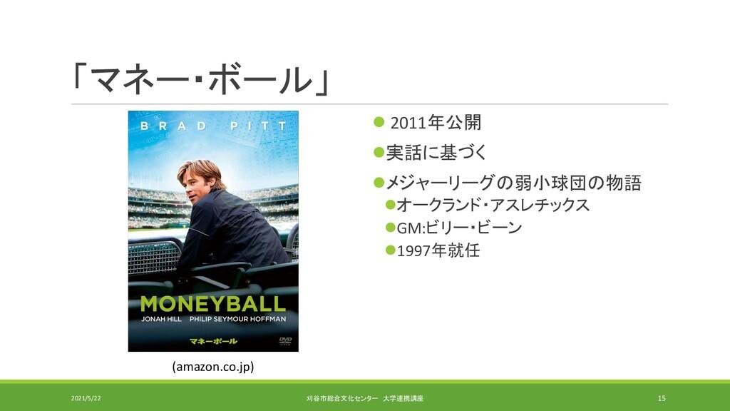 「マネー・ボール」 ⚫ 2011年公開 ⚫実話に基づく ⚫メジャーリーグの弱小球団の物語 ⚫オ...