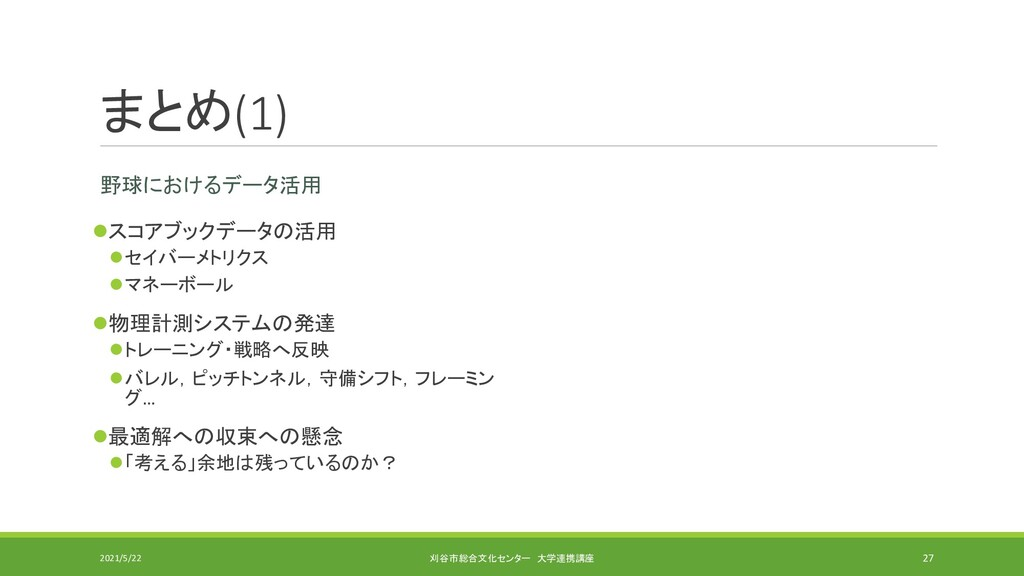 まとめ(1) 野球におけるデータ活用 ⚫スコアブックデータの活用 ⚫セイバーメトリクス ⚫マネ...
