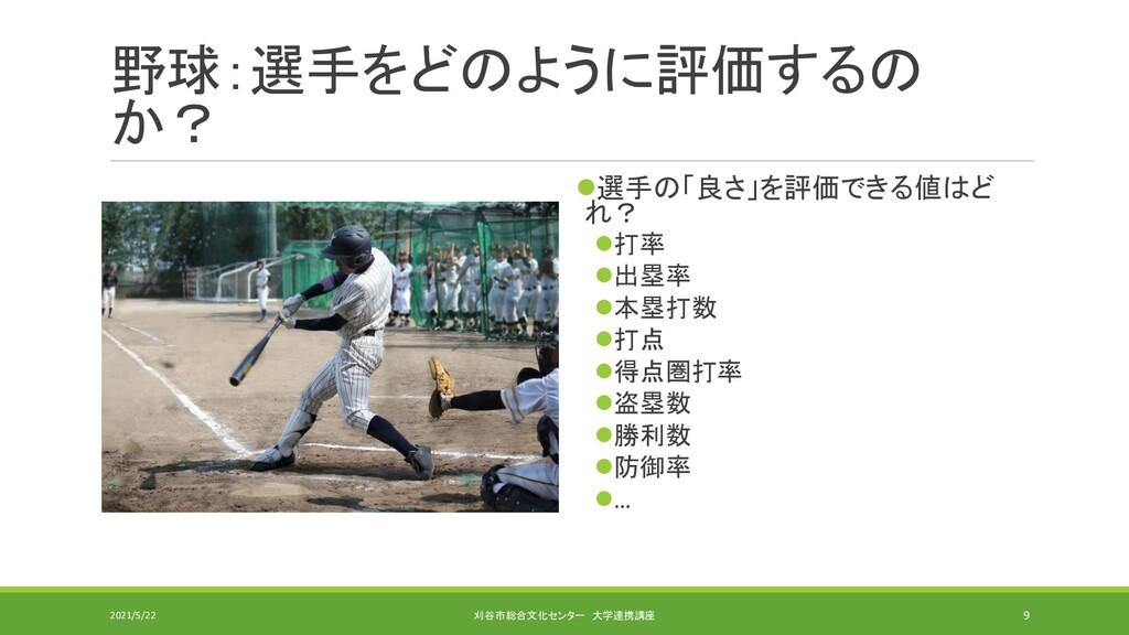 野球:選手をどのように評価するの か? ⚫選手の「良さ」を評価できる値はど れ? ⚫打率 ⚫出...
