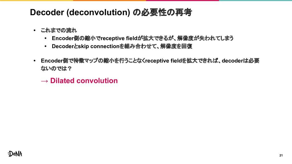 Decoder (deconvolution) の必要性の再考 • これまでの流れ • Enc...