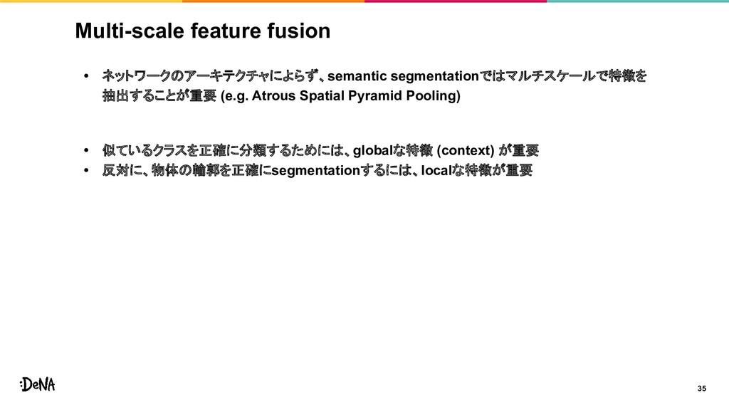 Multi-scale feature fusion • ネットワークのアーキテクチャによらず...