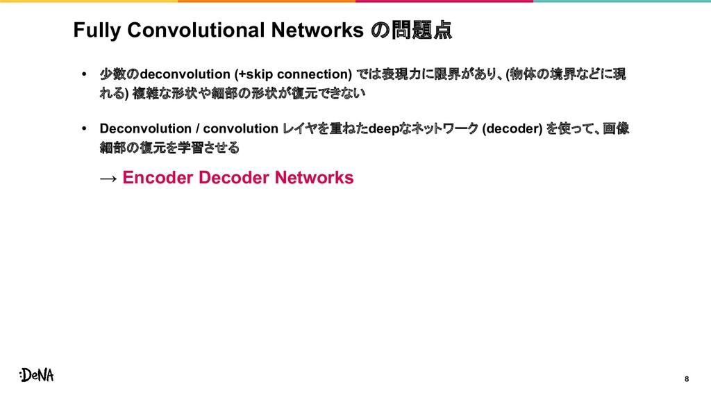 Fully Convolutional Networks の問題点 • 少数のdeconvol...