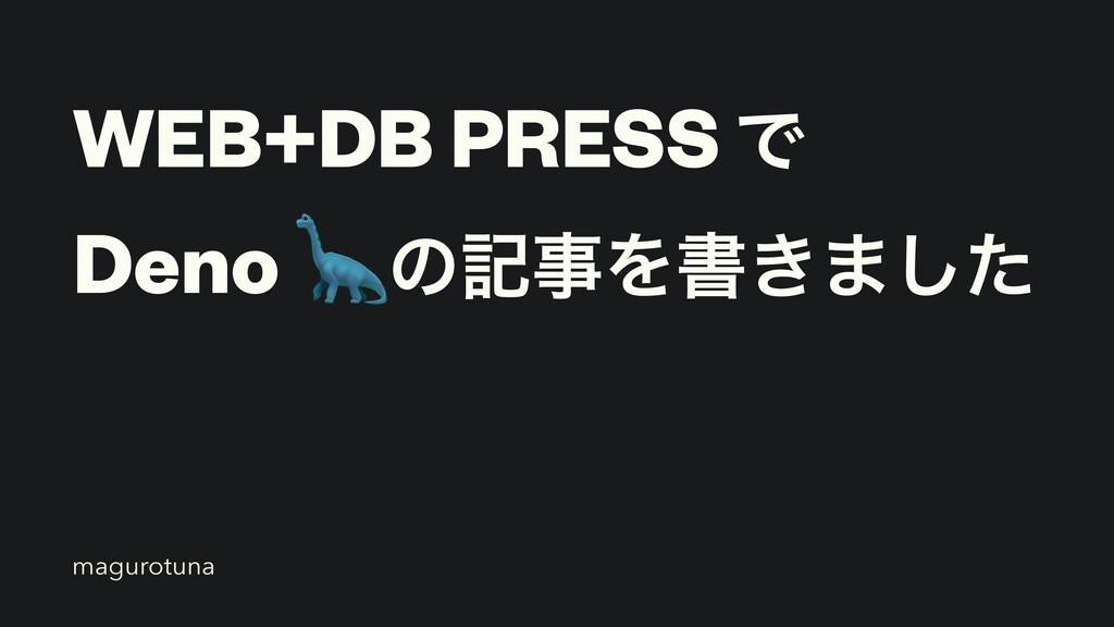 WEB+DB PRESS Ͱ   Deno 🦕ͷهΛॻ͖·ͨ͠ magurotuna