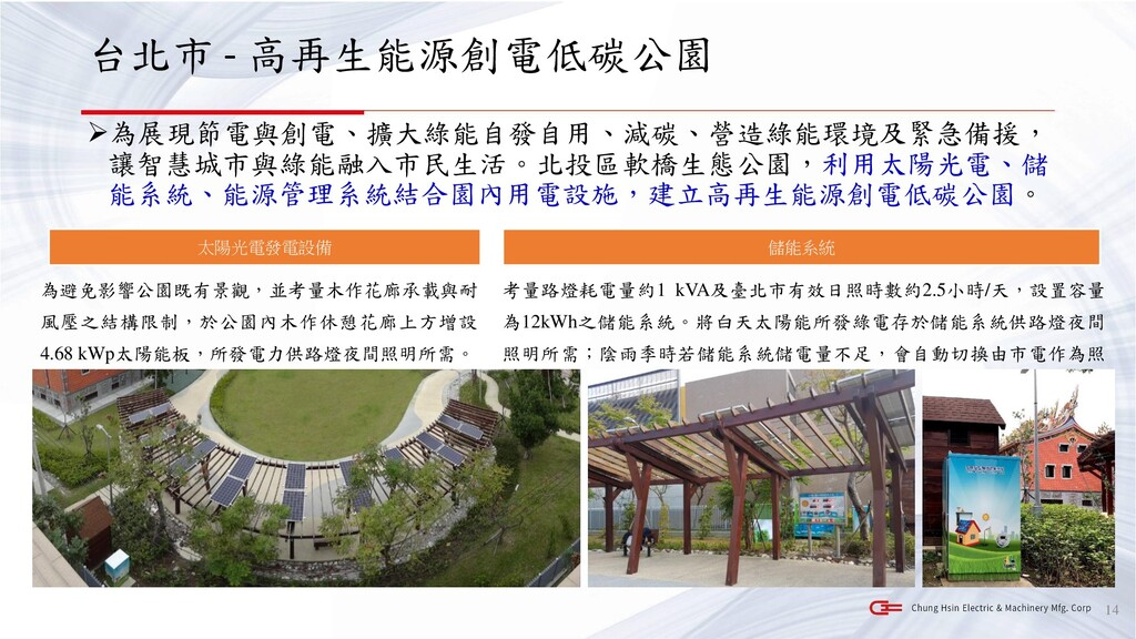 台北市 - 高再生能源創電低碳公園 ➢為展現節電與創電、擴大綠能自發自用、減碳、營造綠能環境及...