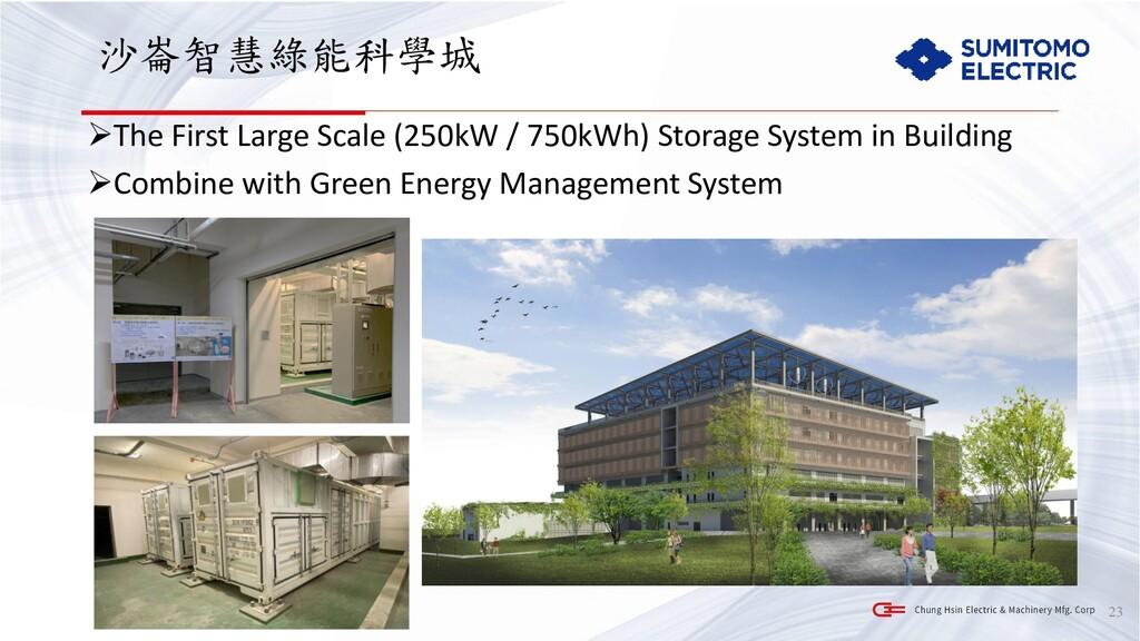 沙崙智慧綠能科學城 ➢The First Large Scale (250kW / 750kW...