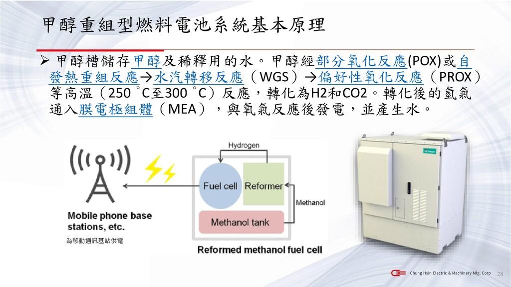 甲醇重組型燃料電池系統基本原理 ➢ 甲醇槽儲存甲醇及稀釋用的水。甲醇經部分氧化反應(POX)或...