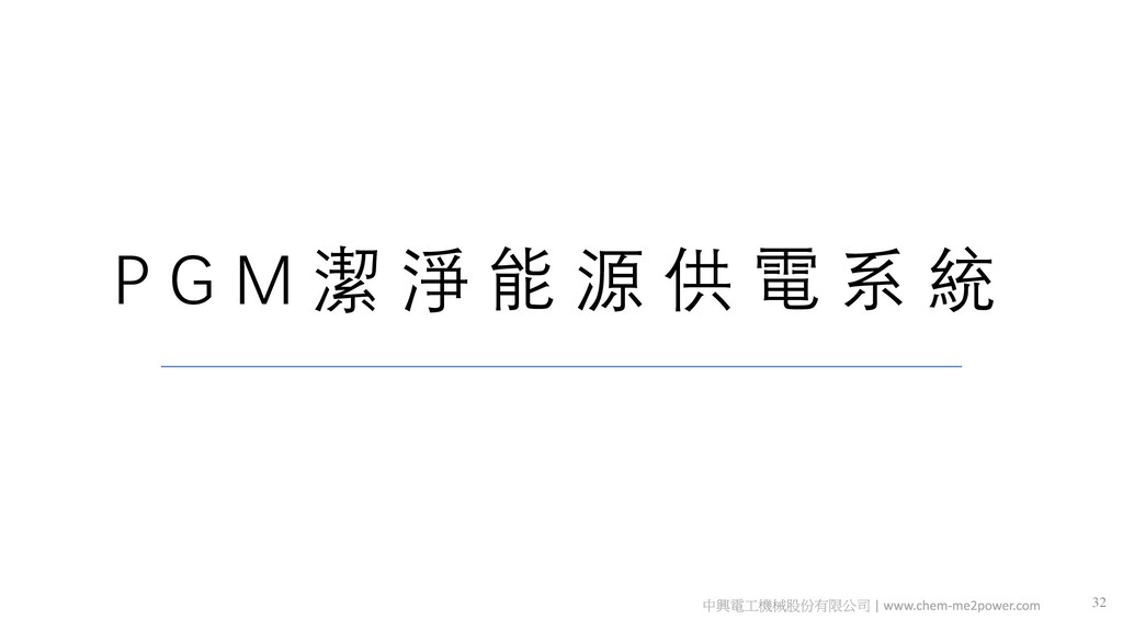 P G M 潔 淨 能 源 供 電 系 統 32