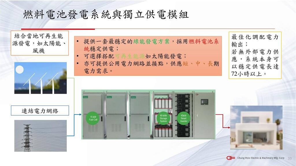 燃料電池發電系統與獨立供電模組 33 • 提供一套最穩定的綠能發電方案,採用燃料電池系 統穩定...