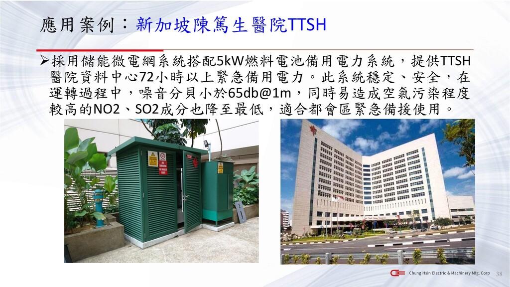 應用案例:新加坡陳篤生醫院TTSH ➢採用儲能微電網系統搭配5kW燃料電池備用電力系統,提供T...