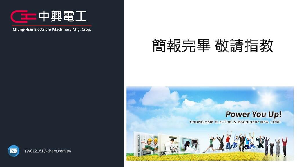 TW012181@chem.com.tw 中興電工 Chung-Hsin Electric &...
