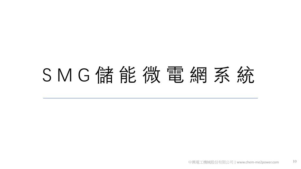 S M G 儲 能 微 電 網 系 統 10