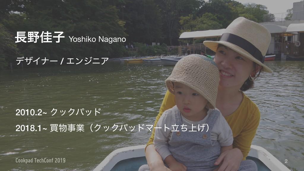 Ղࢠ Yoshiko Nagano 2 σβΠφʔ / ΤϯδχΞ 2010.2~ ΫοΫ...