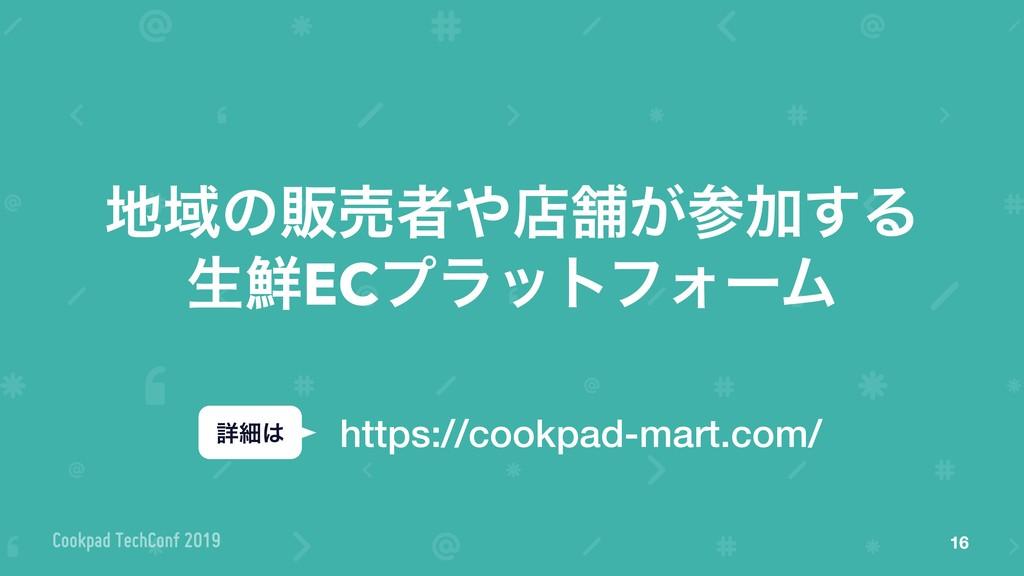 Ҭͷൢചऀళฮ͕Ճ͢Δ ੜECϓϥοτϑΥʔϜ 16 https://cookpad-...