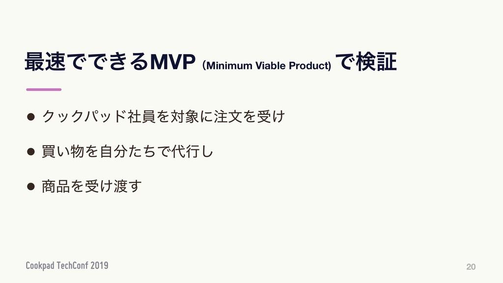 ࠷ͰͰ͖ΔMVPʢMinimum Viable Product) Ͱݕূ 20 • ΫοΫύ...