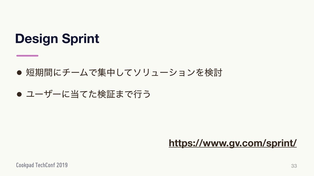 Design Sprint 33 • ظؒʹνʔϜͰूதͯ͠ιϦϡʔγϣϯΛݕ౼ • Ϣʔβ...
