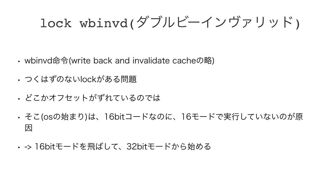 lock wbinvd(μϒϧϏʔΠϯϰΝϦου) w XCJOWE໋ྩ XSJUFCBDL...