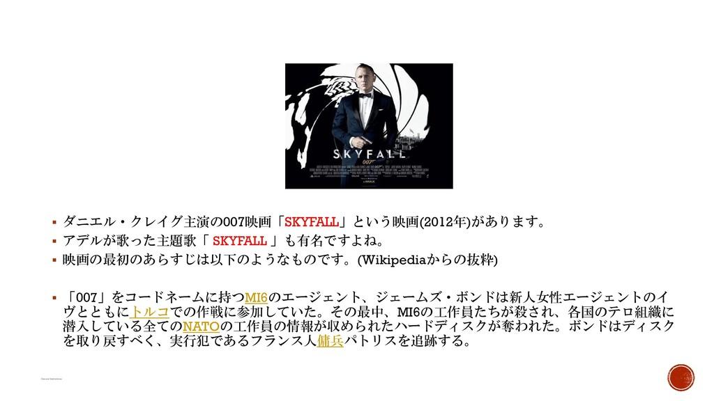 ▪ ダニエル・クレイグ主演の007映画「SKYFALL」という映画(2012年)があります。 ...