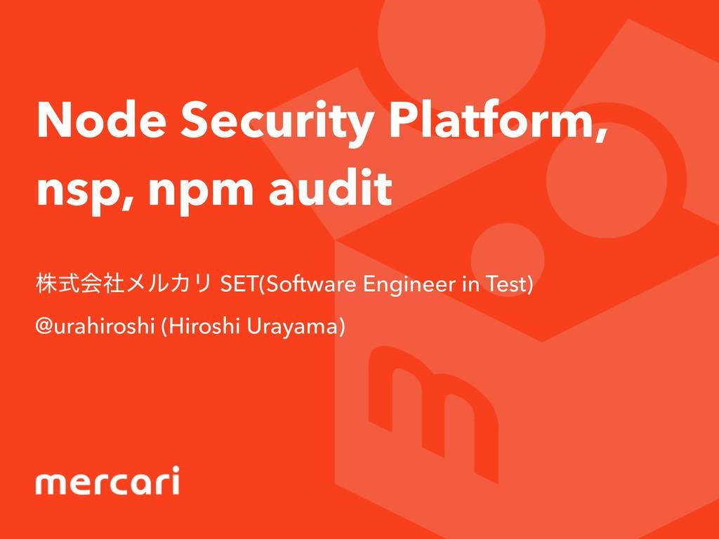Node Security Platform, nsp, npm audit גࣜձࣾϝϧΧϦ...