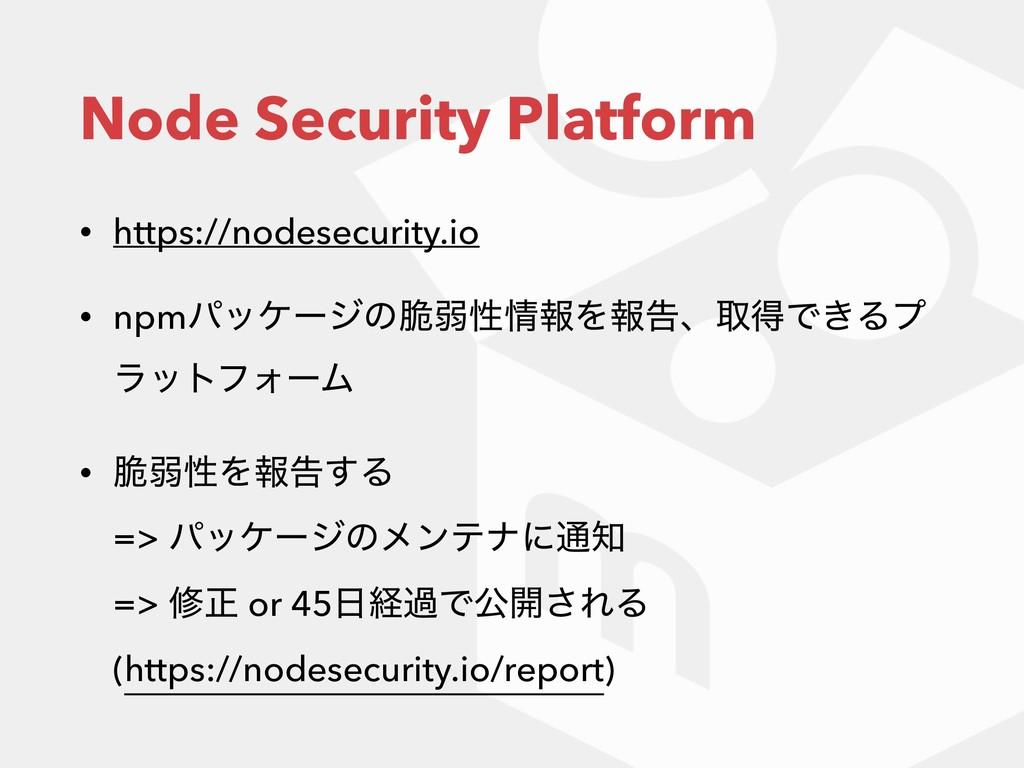 Node Security Platform • https://nodesecurity.i...