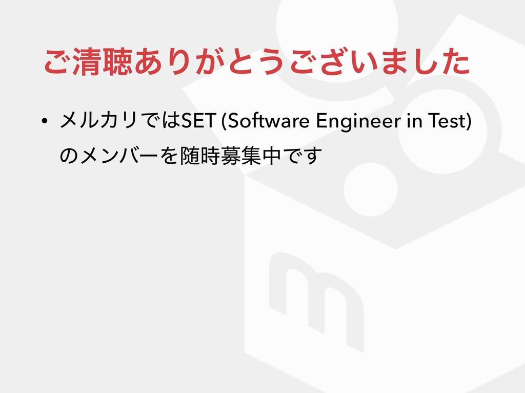 ͝ਗ਼ௌ͋Γ͕ͱ͏͍͟͝·ͨ͠ • ϝϧΧϦͰSET (Software Engineer i...