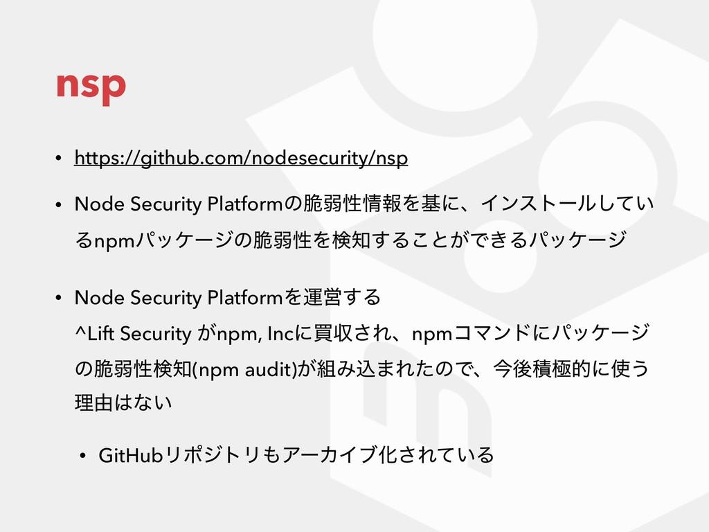nsp • https://github.com/nodesecurity/nsp • Nod...