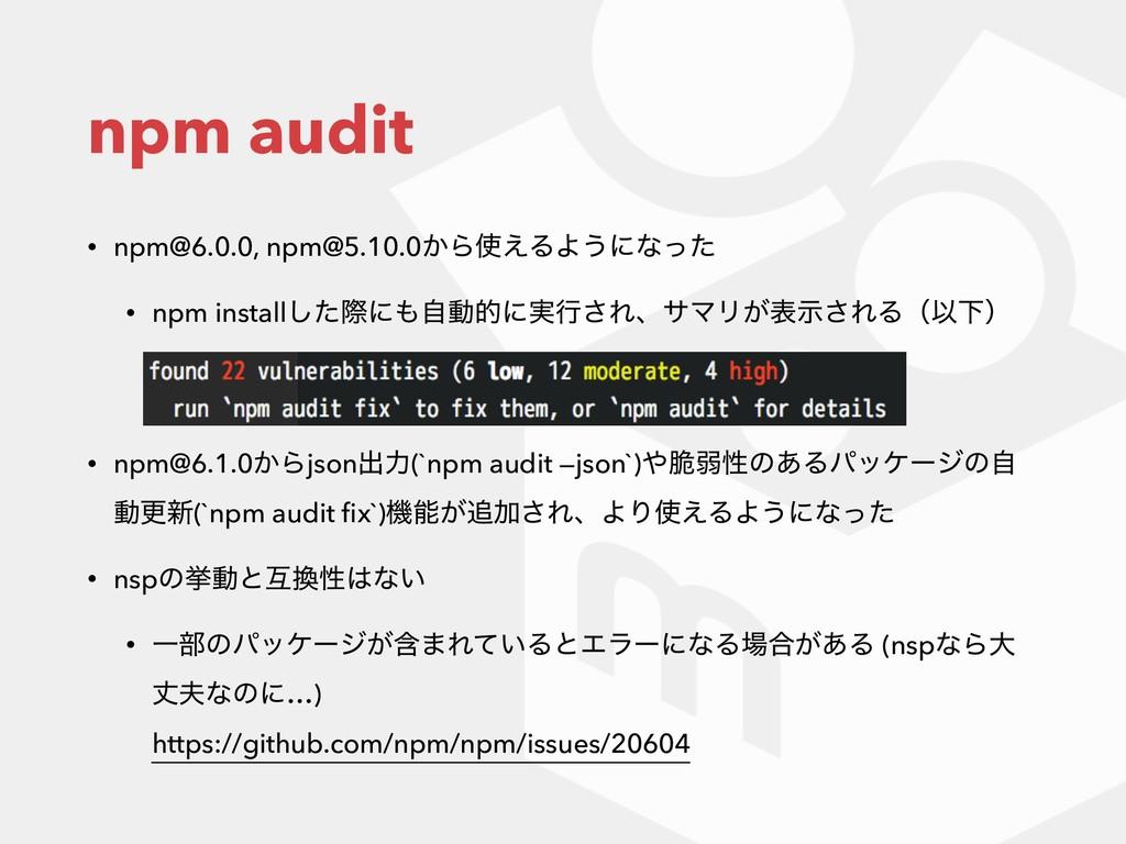 npm audit • npm@6.0.0, npm@5.10.0͔Β͑ΔΑ͏ʹͳͬͨ • ...