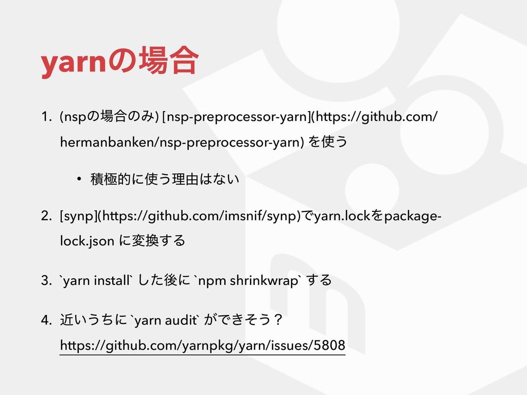 yarnͷ߹ 1. (nspͷ߹ͷΈ) [nsp-preprocessor-yarn](h...