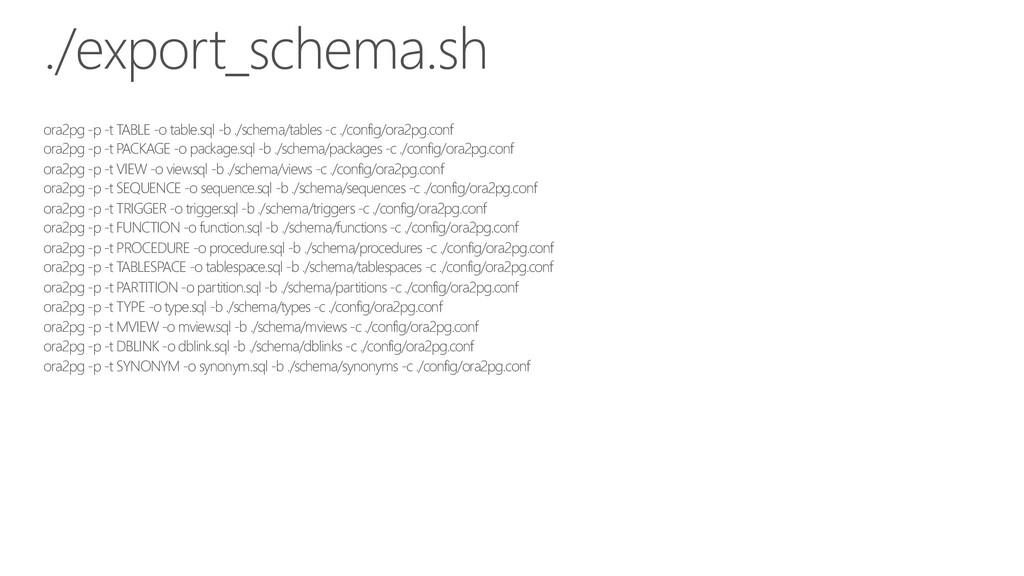 ./export_schema.sh ora2pg -p -t TABLE -o table....