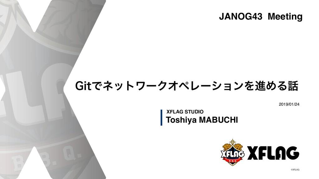 (JUͰωοτϫʔΫΦϖϨʔγϣϯΛਐΊΔ 2019/01/24 Toshiya MABUC...