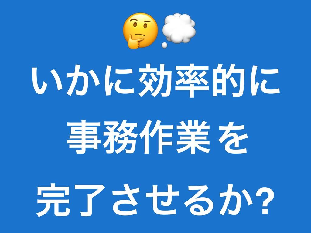 ͍͔ʹޮతʹ ɹɹɹɹ Λ ྃͤ͞Δ͔?  ࡞ۀ