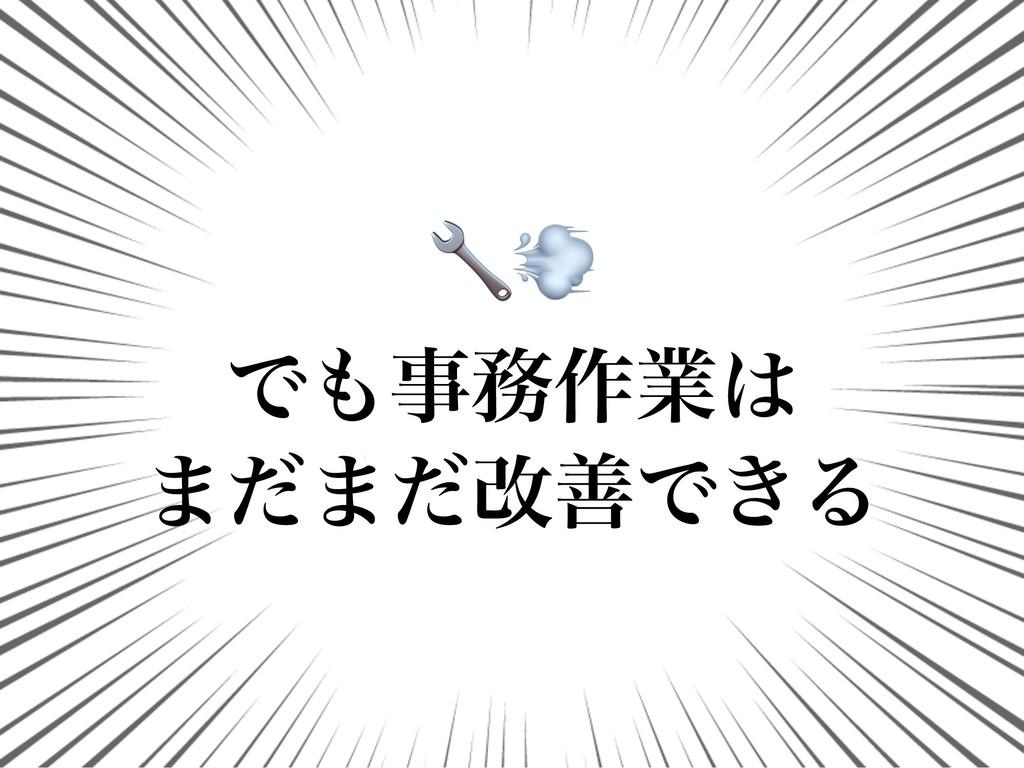 Ͱ࡞ۀ ·ͩ·ͩվળͰ͖Δ