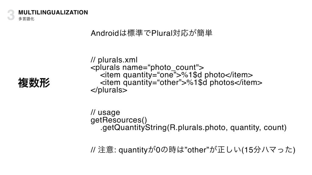 ෳܗ Androidඪ४ͰPluralରԠ͕؆୯ // plurals.xml <plur...