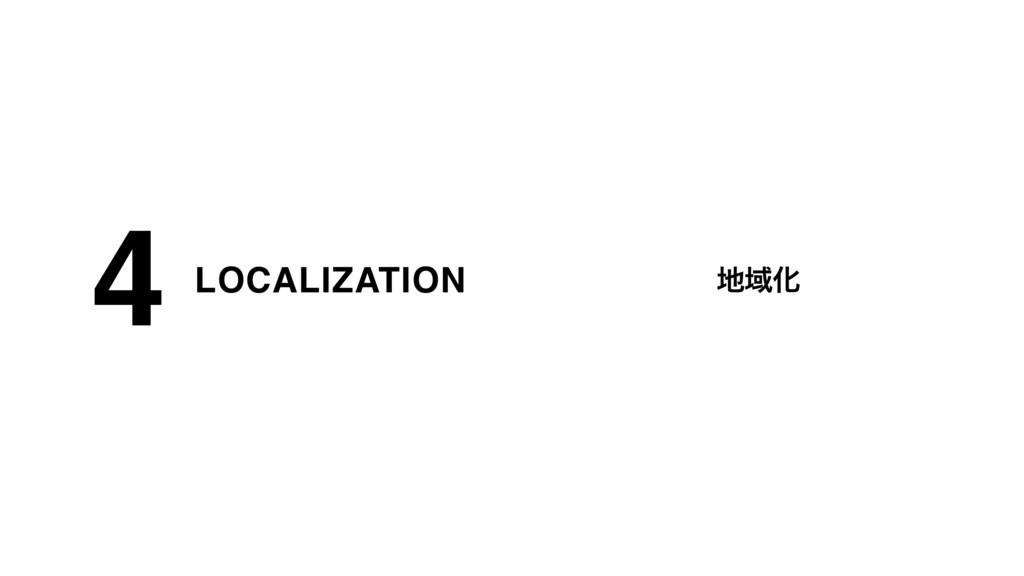 LOCALIZATION 4 ҬԽ