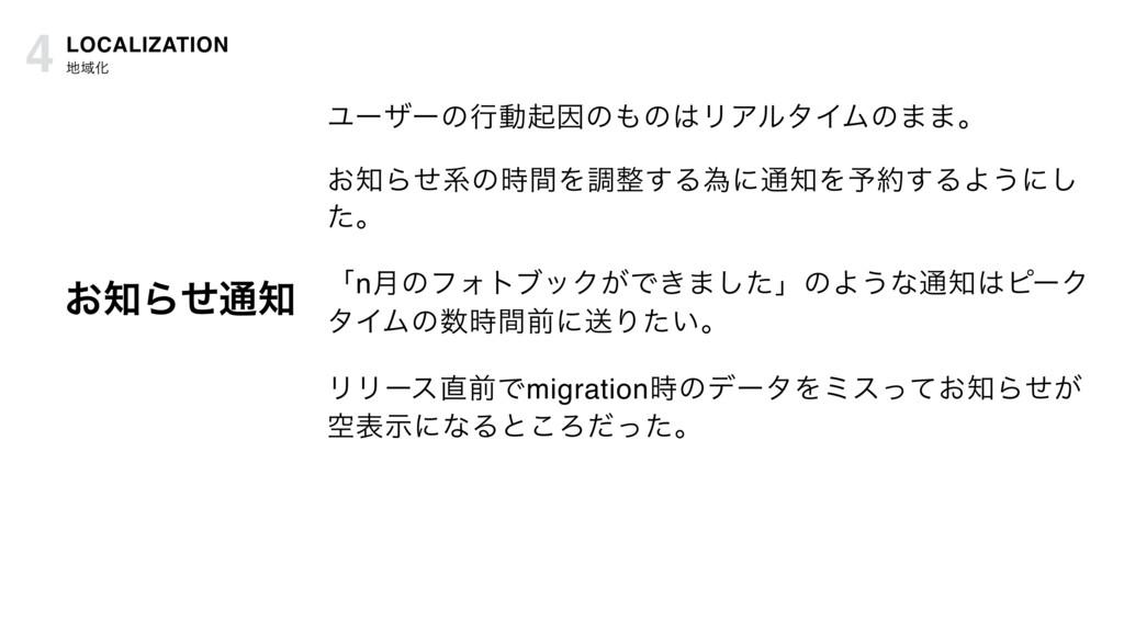 LOCALIZATION 4 ҬԽ ͓Βͤ௨ ϢʔβʔͷߦಈىҼͷͷϦΞϧλΠϜͷ·...