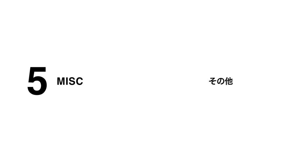 MISC 5 ͦͷଞ