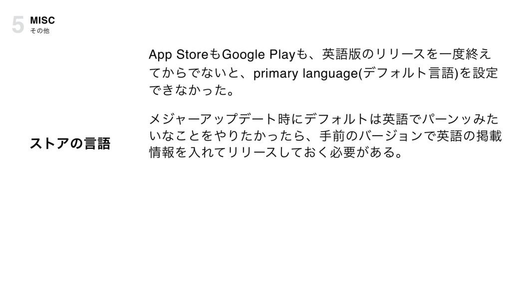 ετΞͷݴޠ MISC 5 ͦͷଞ App StoreGoogle Playɺӳޠ൛ͷϦϦ...