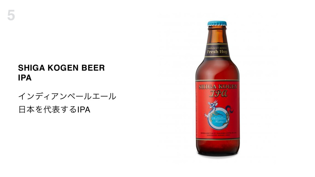SHIGA KOGEN BEER IPA ΠϯσΟΞϯϖʔϧΤʔϧ ຊΛද͢ΔIPA 5