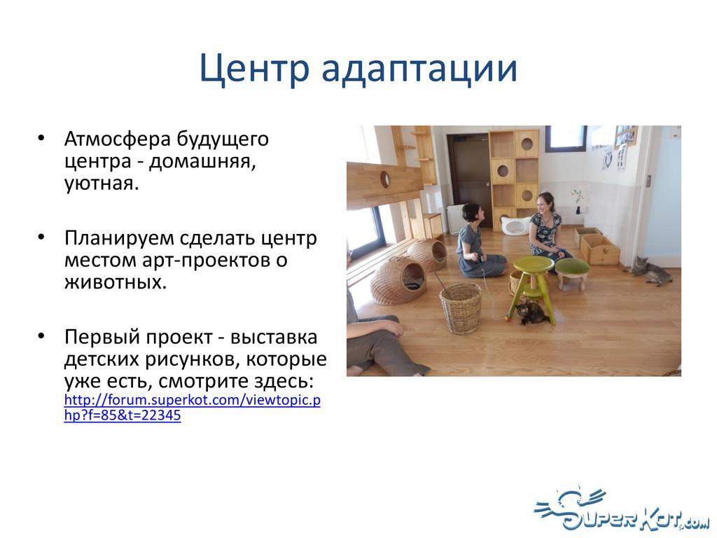 Центр адаптации • Атмосфера будущего центра - д...