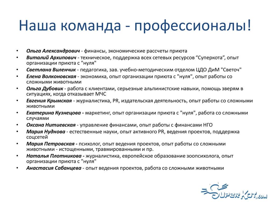 Наша команда - профессионалы! • Ольга Александр...