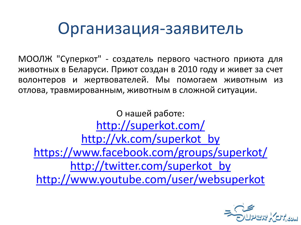 """Организация-заявитель МООЛЖ """"Суперкот"""" - создат..."""