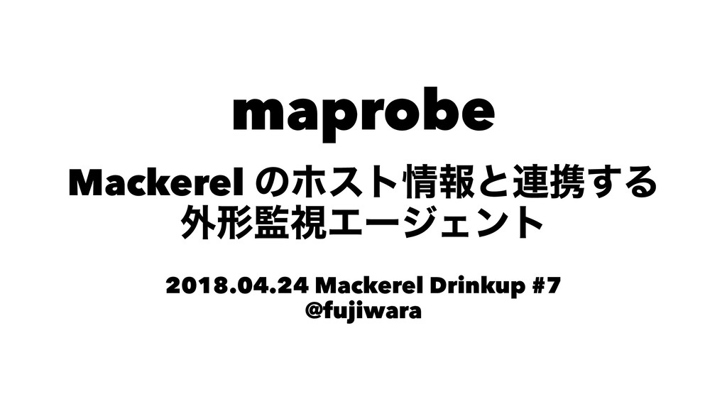maprobe Mackerel ͷϗετใͱ࿈ܞ͢Δ ֎ܗࢹΤʔδΣϯτ 2018.04...