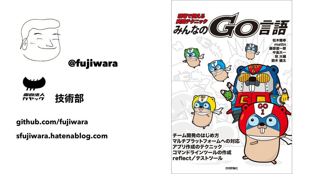 @fujiwara ٕज़෦ github.com/fujiwara sfujiwara.hat...