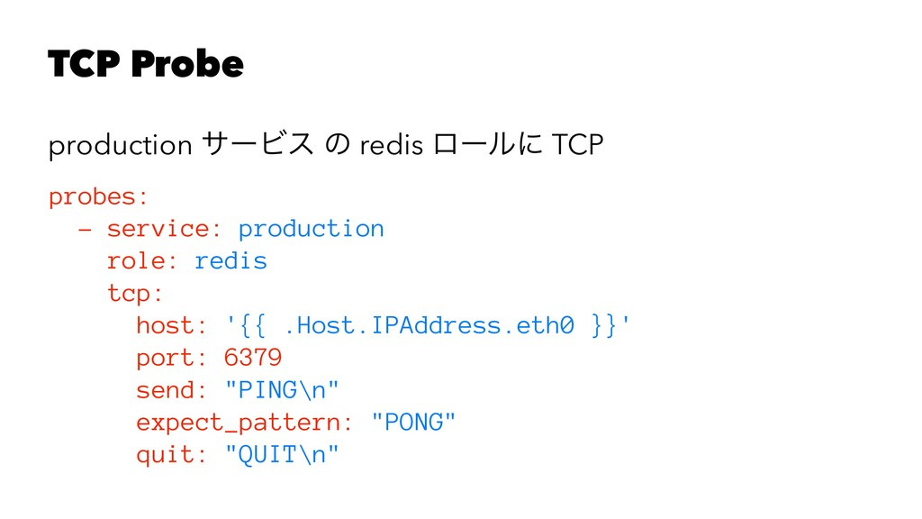 TCP Probe production αʔϏε ͷ redis ϩʔϧʹ TCP prob...