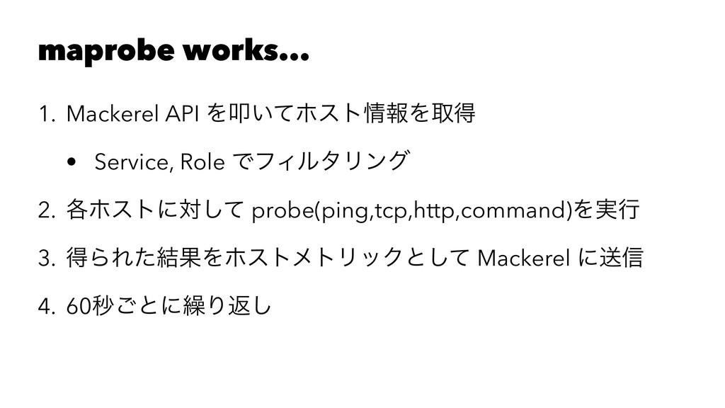 maprobe works... 1. Mackerel API Λୟ͍ͯϗετใΛऔಘ •...