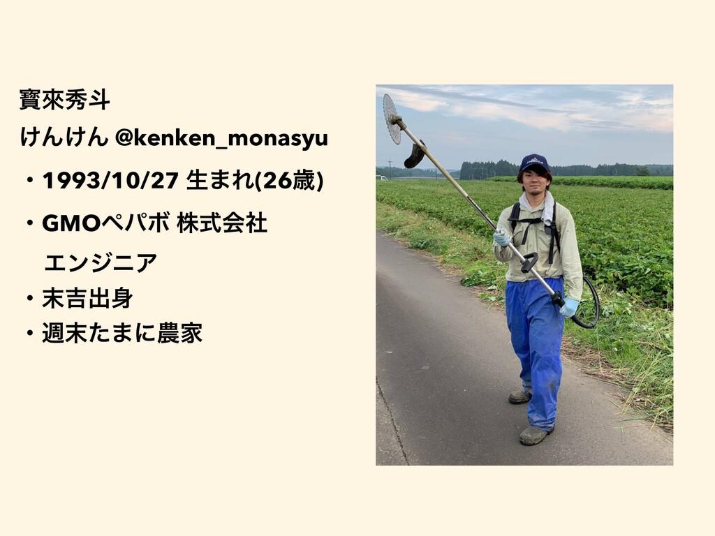 ሟိलే ͚Μ͚Μ @kenken_monasyu ɾ1993/10/27 ੜ·Ε(26ࡀ) ...